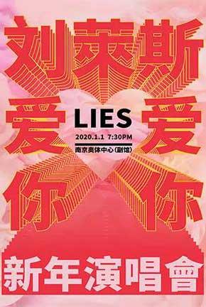"""【南京】""""爱你爱你""""刘莱斯2020新年演唱会"""