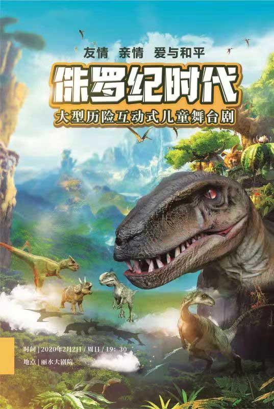 大型历险互动式儿童舞台剧《侏罗纪时代》丽水站