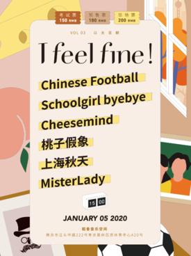"""""""I Feel Fine!"""" Vol.3 南京站"""