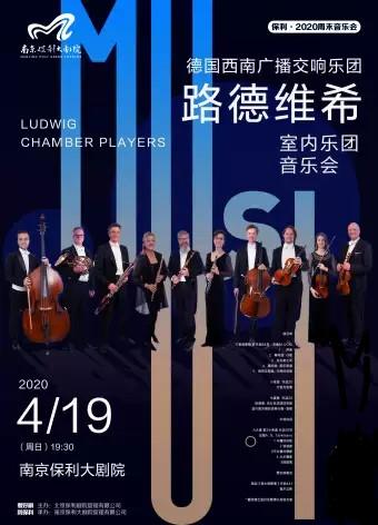 【南京】2020周末音乐会・德国西南广播交响乐团―路德维希室内乐团音乐会