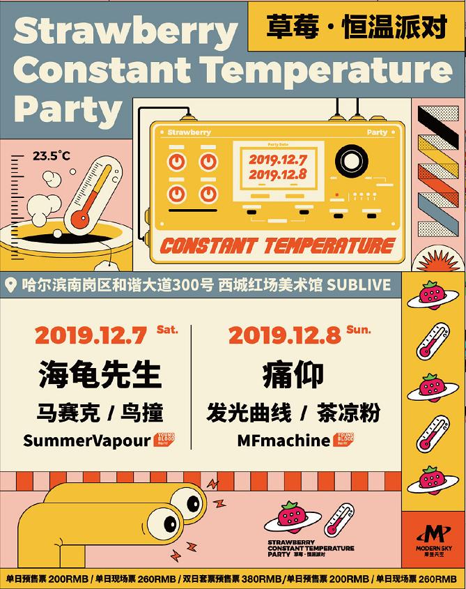 哈尔滨草莓音乐节