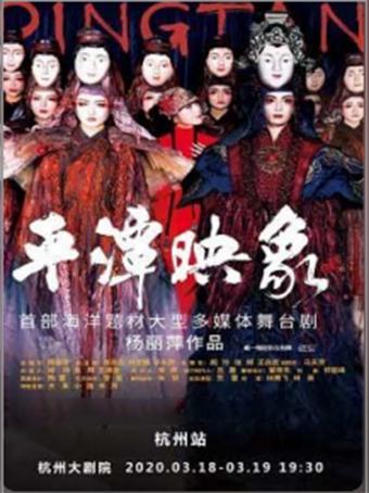 杨丽萍大型舞剧《平潭映象》杭州站
