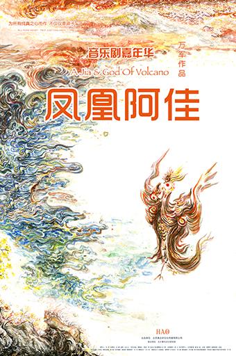 音乐剧《凤凰阿佳》重庆站