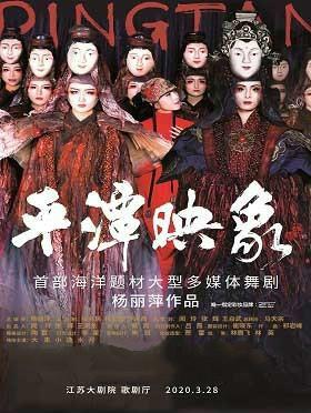 杨丽萍大型舞剧《平潭映象》南京站