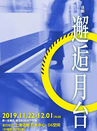 【上海】上海话剧艺术中心・后浪新潮演出季 话剧《邂逅月台》
