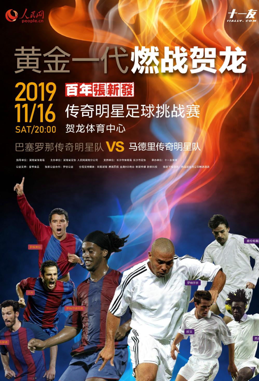 2019传奇明星足球挑战赛-长沙站