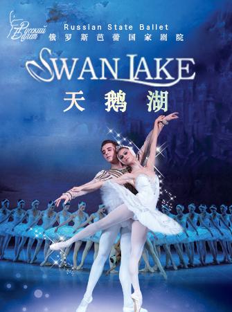 俄罗斯芭蕾国家剧院芭蕾舞《天鹅湖》大连站