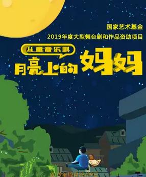 【昆明】儿童音乐剧《月亮上的妈妈》
