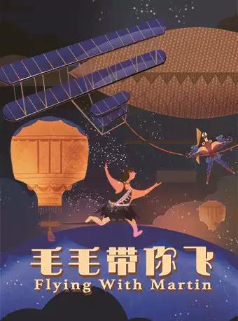 音乐剧《毛毛带你飞》北京站