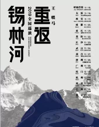 """【长沙】王喂马乐队""""重返 • 锡林河"""" 2019巡演"""
