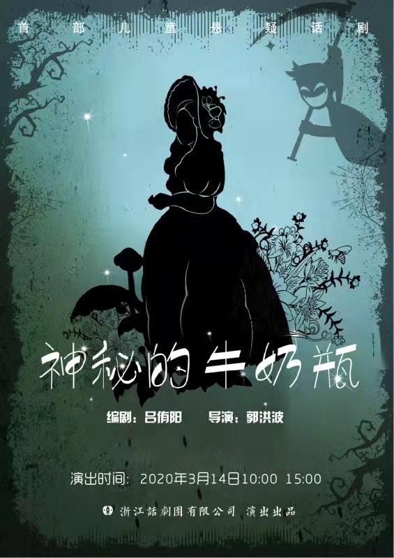 儿童悬疑舞台剧《神奇的牛奶瓶》杭州站