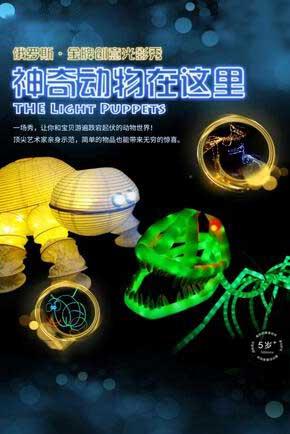 俄罗斯金牌创意光影秀《神奇动物在这里》深圳站