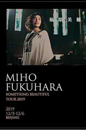 【北京】Blue Note Beijing FUKUHARA MIHO 福原美�[ SOMETHING BEAUTIFUL TOUR 2019