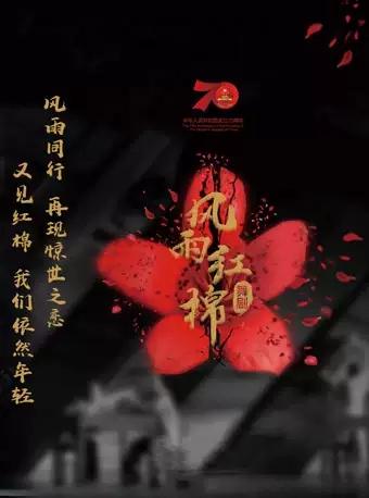 舞剧《风雨红棉》北京站