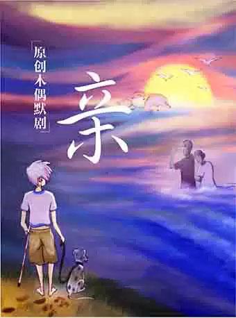 【武汉】武汉人艺原创木偶默剧《亲》