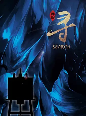 【无锡】[惠民演出] 中国・加拿大联合原创舞剧《寻》
