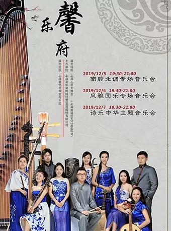馨乐府之风雅国乐专场上海音乐会