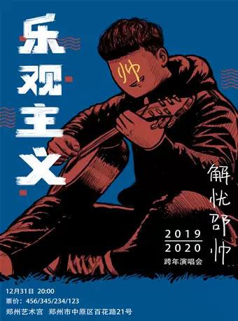 """【郑州】解忧邵帅 2019-2020 """"乐观主义""""跨年演唱会"""