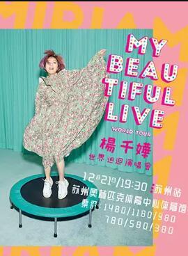 杨千��MY BEAUTIFUL LIVE 世界巡回演唱会苏州站