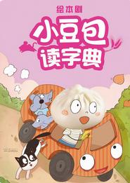 绘本亲子儿童剧《小豆包读字典》-苏州站