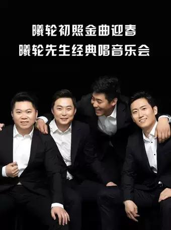 【南��】曦�初照金曲迎春――曦�先生�典音���