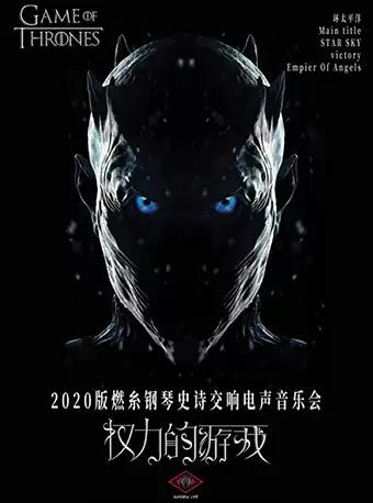 电声音乐会《权力的游戏》上海站