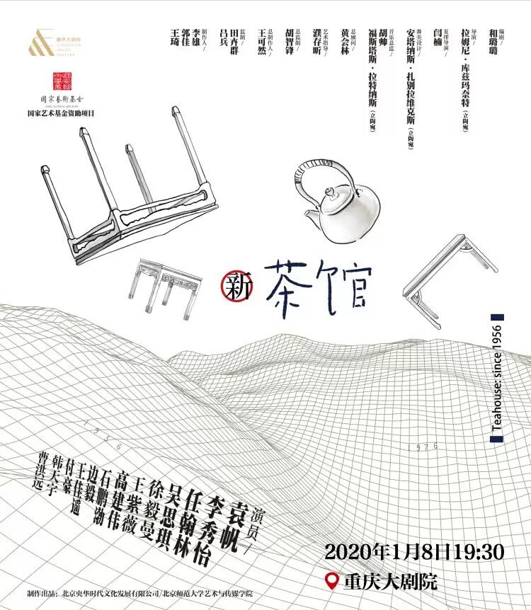 舞台剧《新茶馆》重庆站