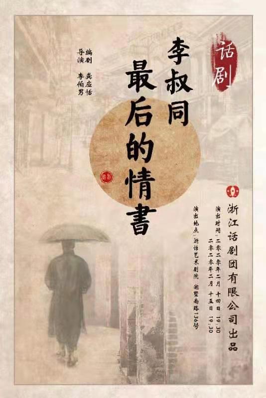 话剧《李叔同.最后的情书》杭州站