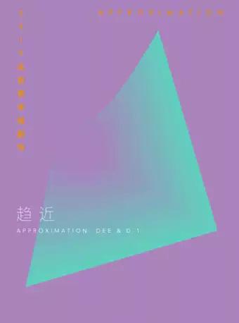【北京】2019北京国际青年戏剧节 话剧《趋近》