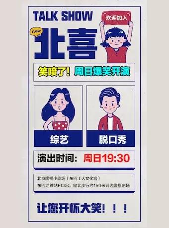 【北京】 周日喜剧秀:杠精 battle 大会----脱口秀《笑喷了》爆笑演出