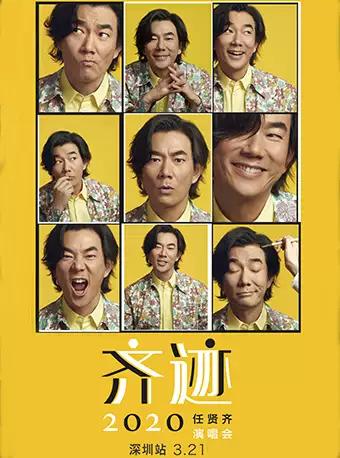 任贤齐深圳演唱会