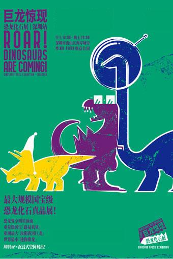 恐龙化石展深圳站