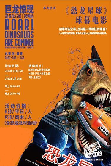 深圳恐龙化石展《恐龙星球》球幕电影