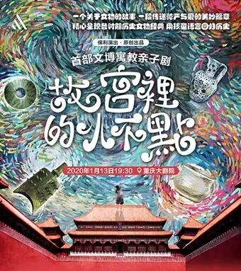 儿童剧《故宫里的小不点》重庆站