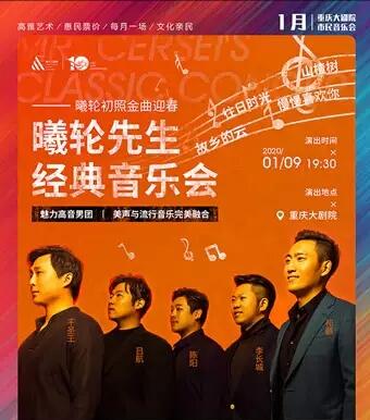 曦轮先生经典音乐会重庆站