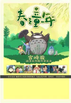 宫崎骏动漫视听音乐会春之童年成都站