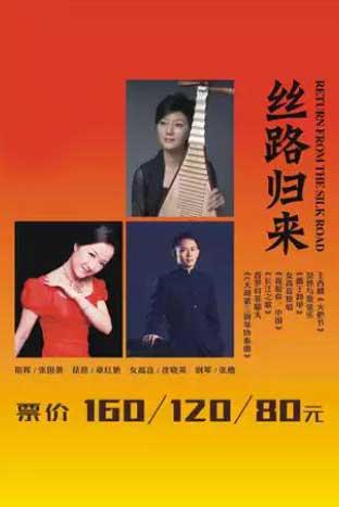 【青岛】2019-2020青岛交响乐团音乐季--丝路归来