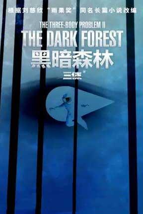 3D科幻舞台剧《三体Ⅱ黑暗森林》深圳站