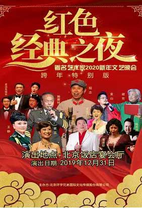 《红色经典之夜--著名艺术家 2020 新年文艺晚会―跨年特别版》-北京站
