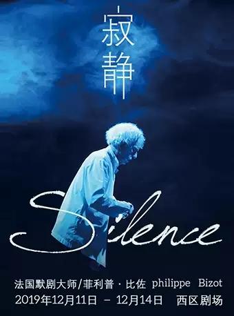 【北京】第二届慢剧场演出季・法国默剧大师比佐经典力作《寂静》