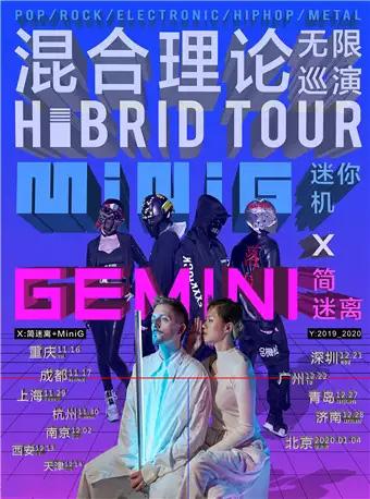 【成都】简迷离GEMINI+MiniG迷你机「混合理论」无限巡演