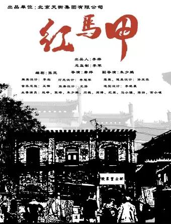 天街集团出品原创京味话剧《红马甲》北京站