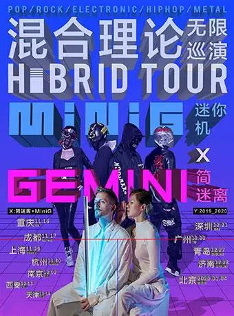 【西安】「简迷离GEMINI」 X 「MiniG迷你机」= 混合理论 无限巡演