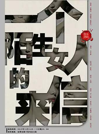 【昆明】音乐话剧《一个陌生女人的来信》