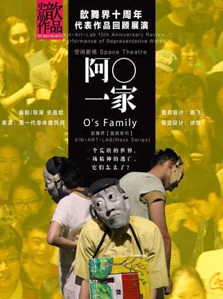 浸没式戏剧《阿O一家》北京站