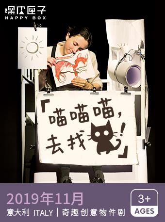 【嘿皮匣子】意大利 ITALY┃奇趣创意物件剧《喵喵喵,去找猫!》广州站