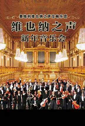 【杭州】奥地利维也纳之声交响乐团新年音乐会