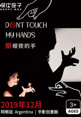 【嘿皮匣子】阿根廷│手影创意剧《别碰我的手》广州站