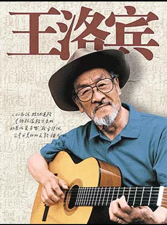 王洛宾西部民歌新春名家北京音乐会