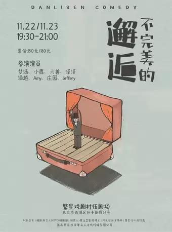 北京素描喜剧不完美的邂逅